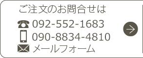 ご注文のお問合せは TEL.090-8834-4810 090-8834-4810 メールフォームはこちら